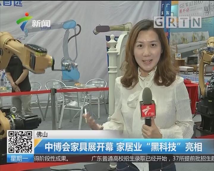 """佛山:中博会家具展开幕 家居业""""黑科技""""亮相"""