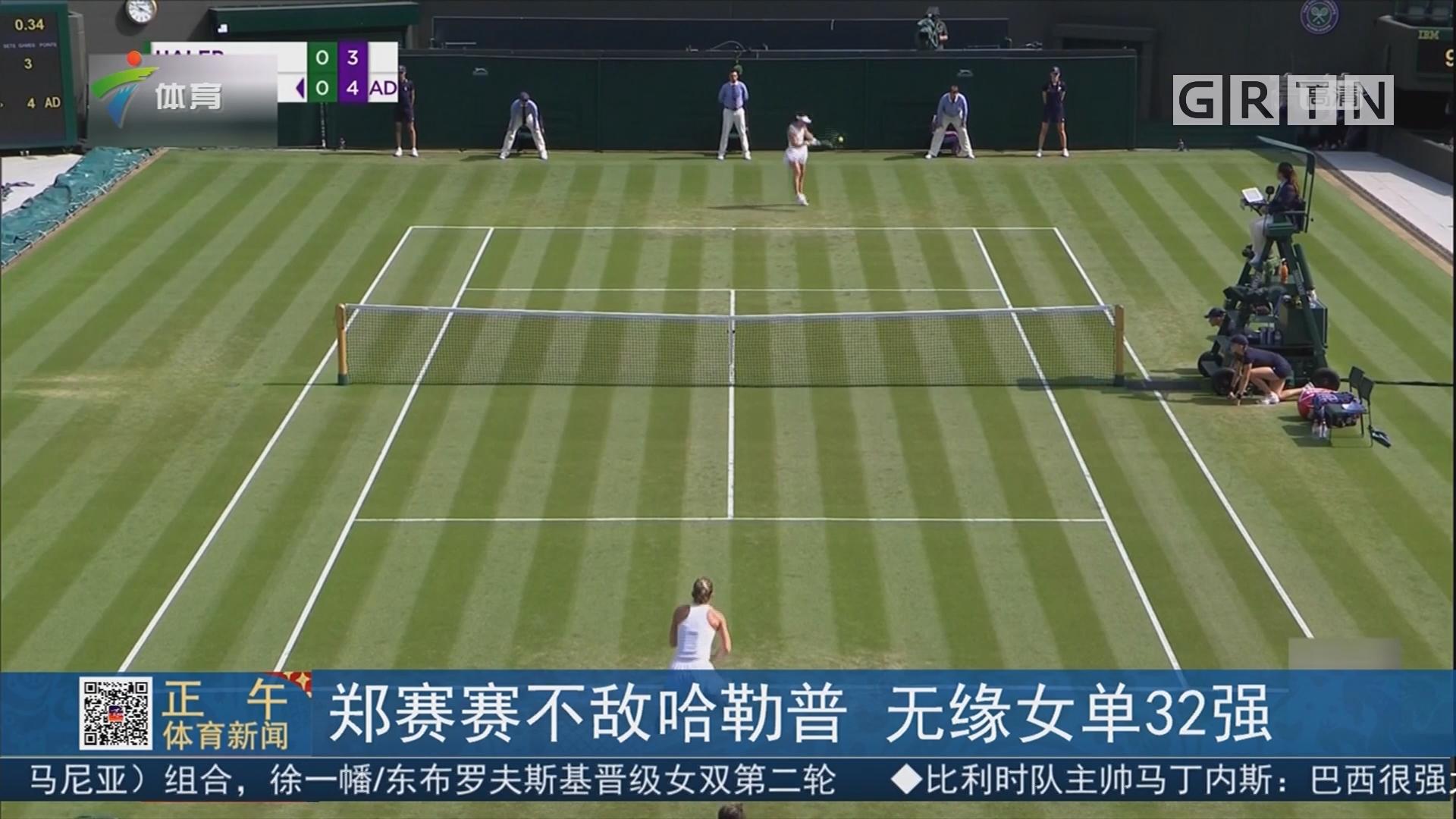 郑赛赛不敌哈勒普 无缘女单32强
