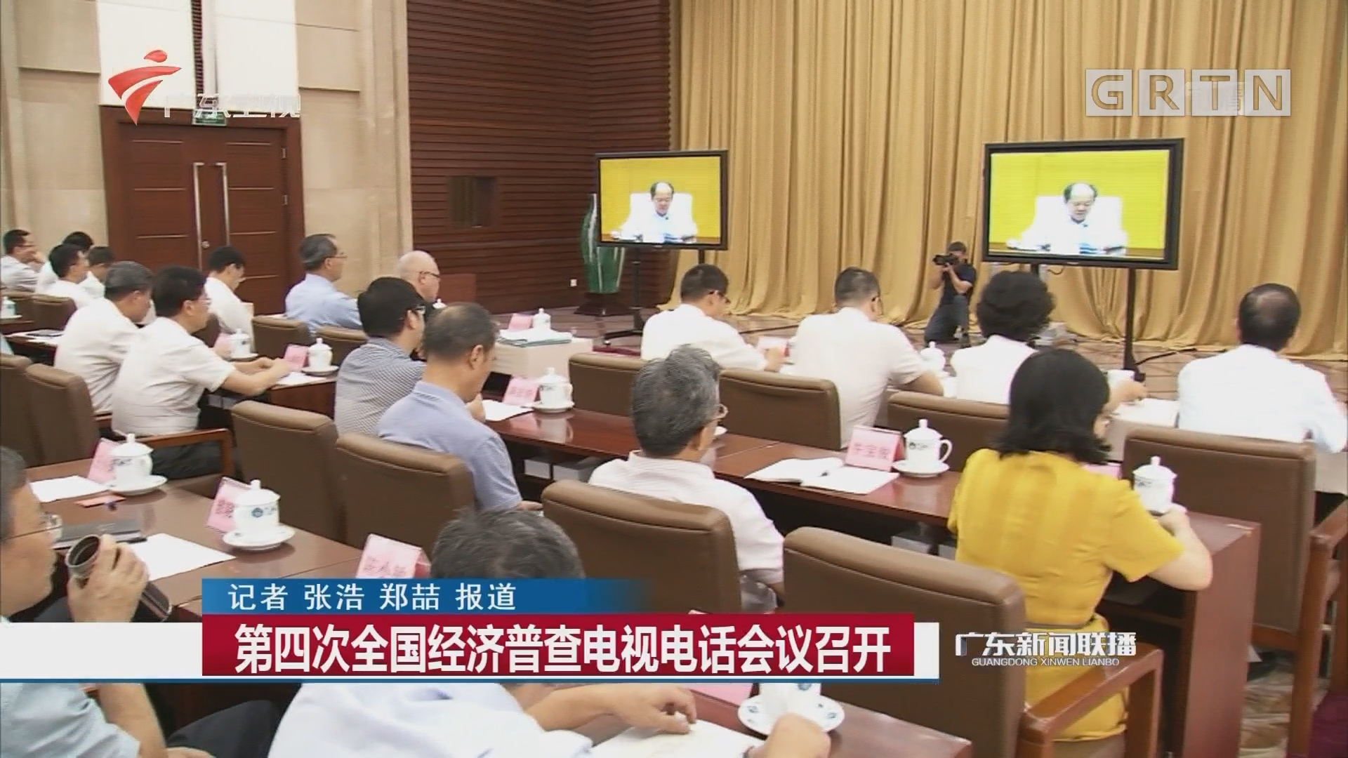 第四次全国经济普查电视电话会议召开