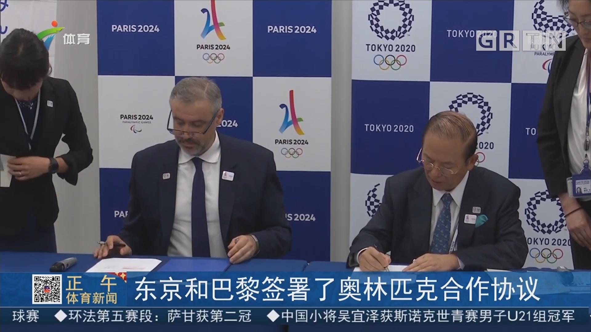 东京和巴黎签署了奥林匹克合作协议