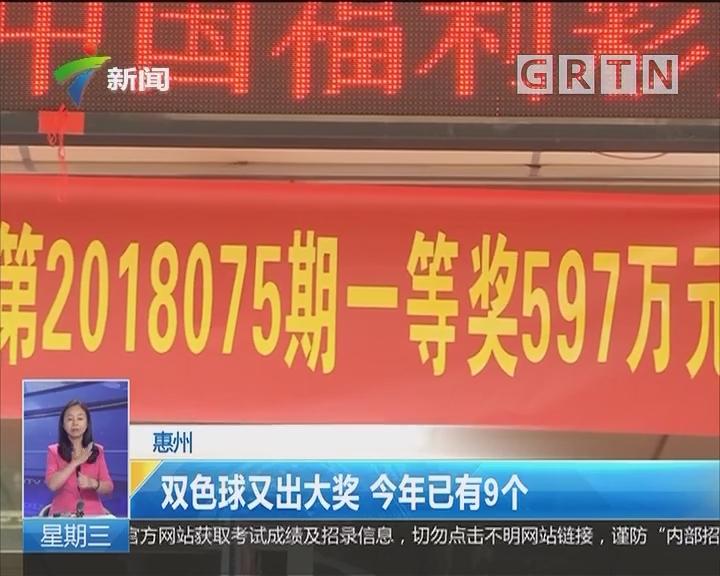 惠州:双色球又出大奖 今年已有9个