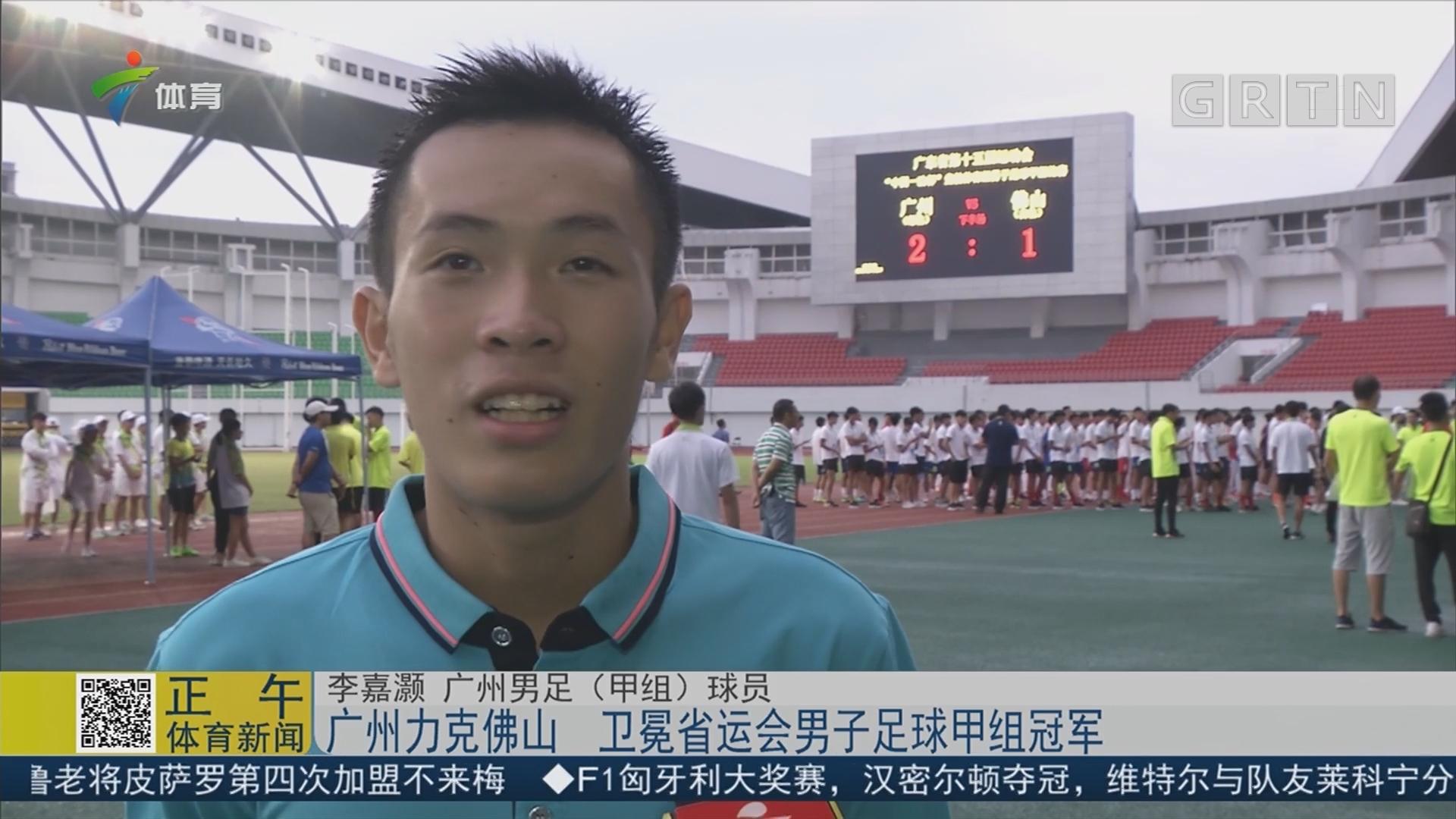 广州力克佛山 卫冕省运会男子足球甲组冠军