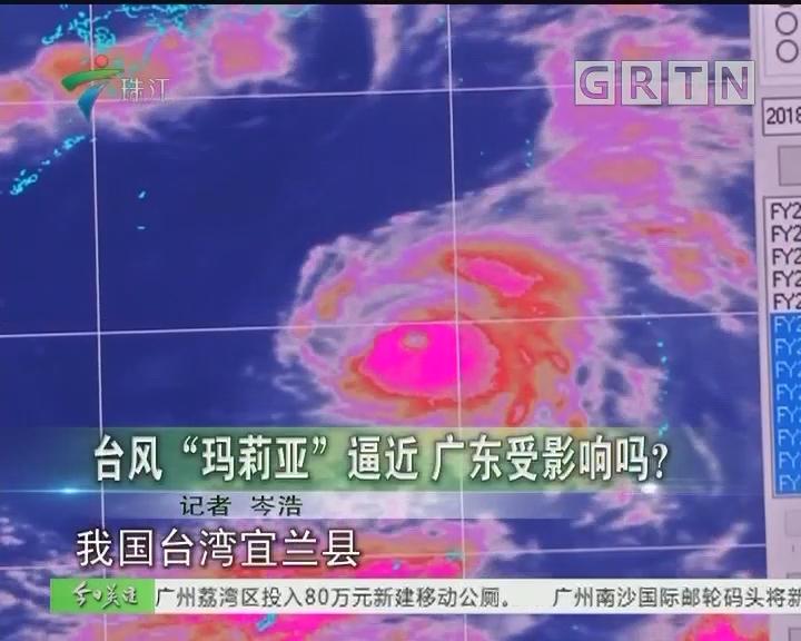 """台风""""玛莉亚""""逼近 广东受影响吗?"""