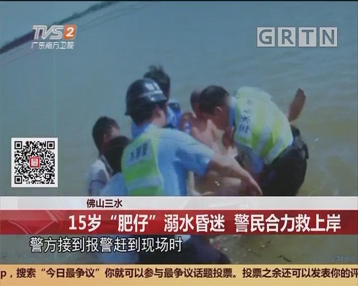 """佛山三水:15岁""""肥仔""""溺水昏迷 警民合力救上岸"""