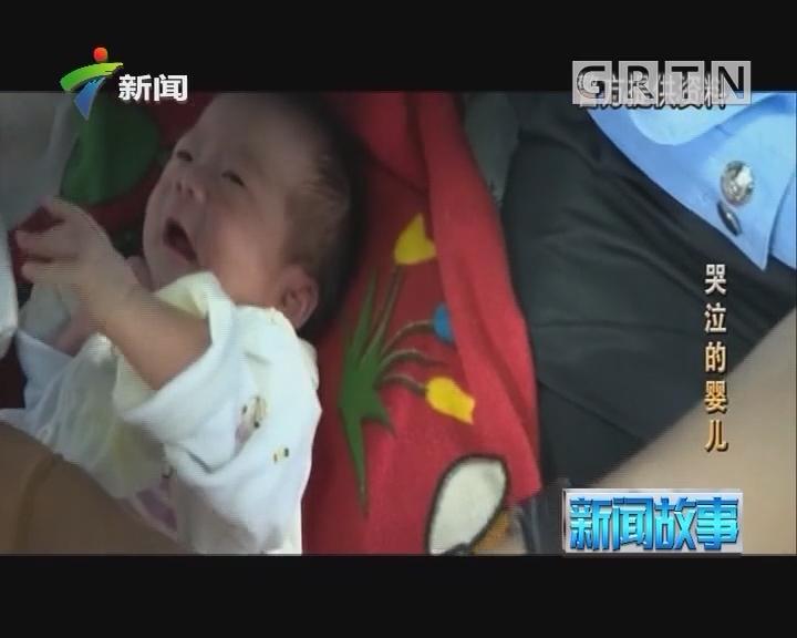 [2018-07-04]新闻故事:哭泣的婴儿