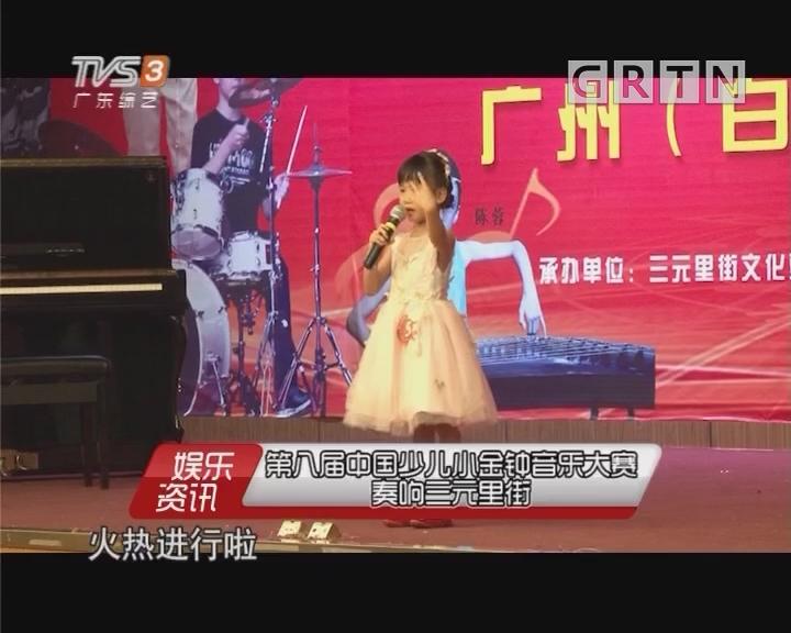 第八届中国少儿小金钟音乐大赛奏响三元里街