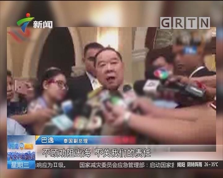 """泰国普吉岛游船倾覆事故 泰国副总理:""""事故罪在中国籍负责人"""""""