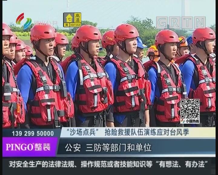 """[2018-07-02]小强热线:""""沙场点兵""""抢险救援队伍演练应对台风季"""