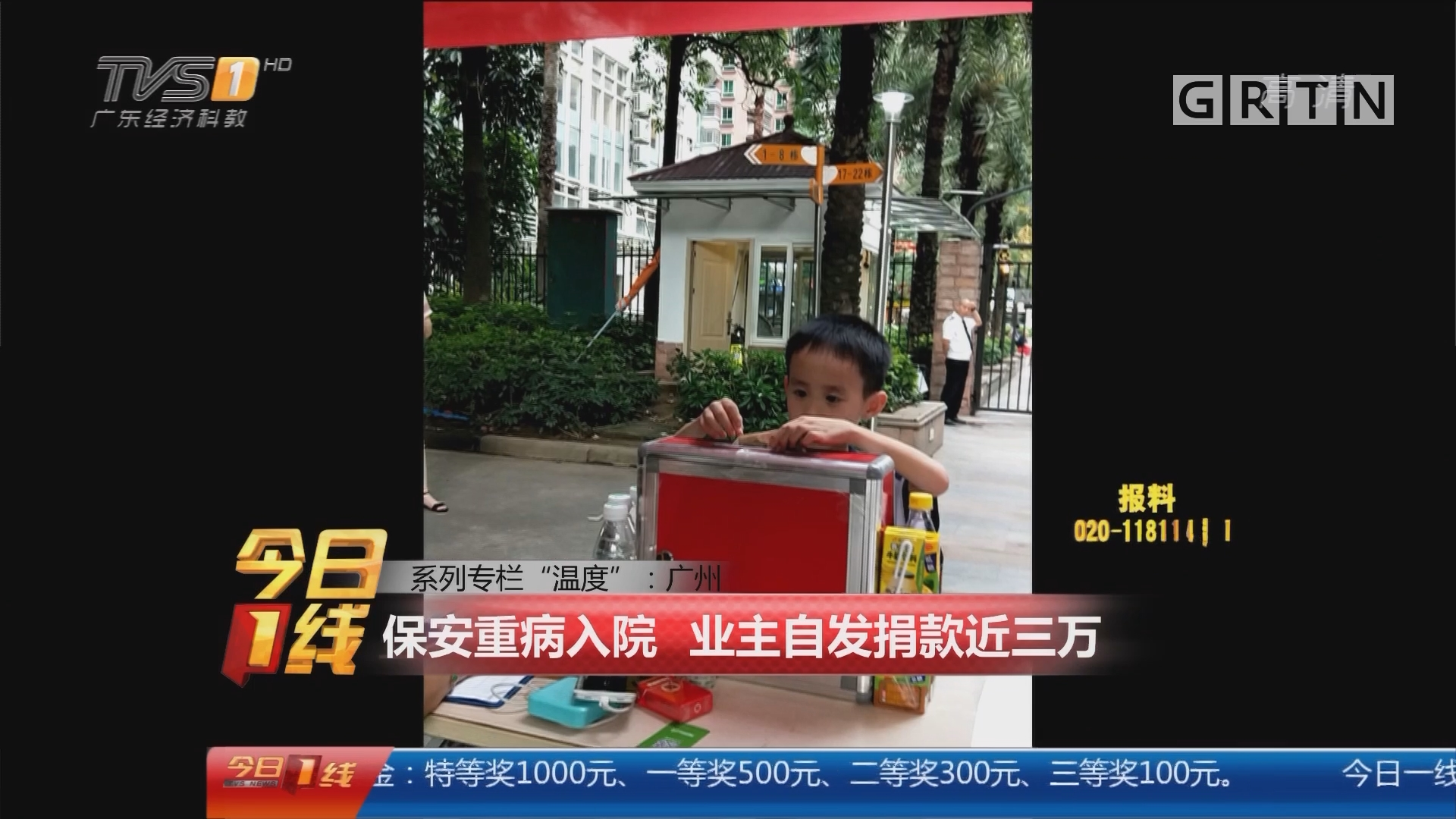 """系列专栏""""温度"""":广州 保安重病入院 业主自发捐款近三万"""