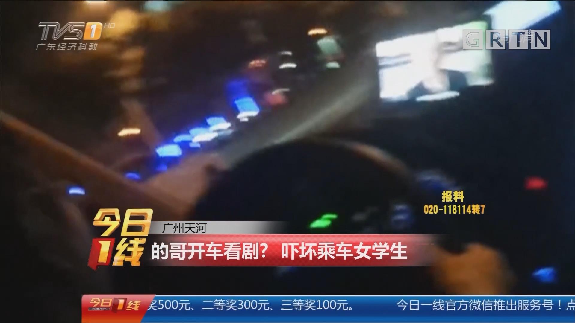 广州天河:的哥开车看剧? 吓坏乘车女学生