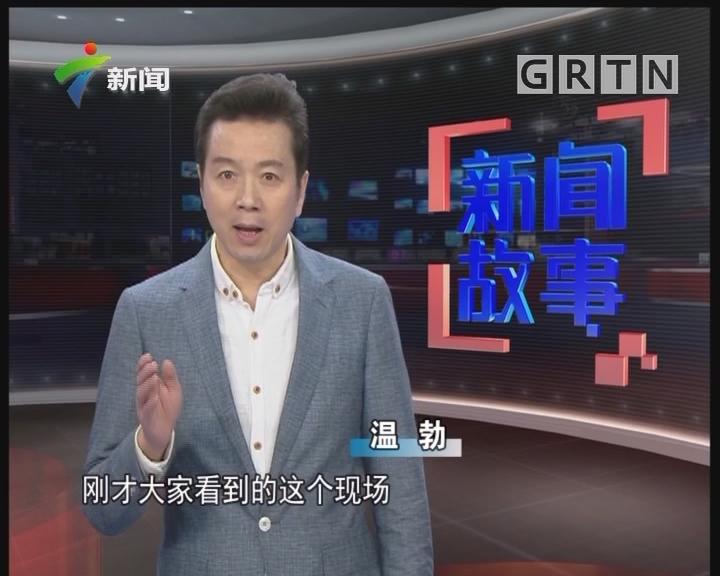 [2018-07-03]新闻故事:紧急刹车