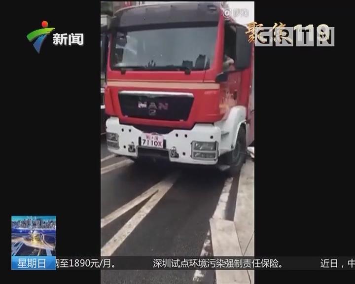 聚焦119:消防车为救火撞开乱停私家车 网友一致叫好