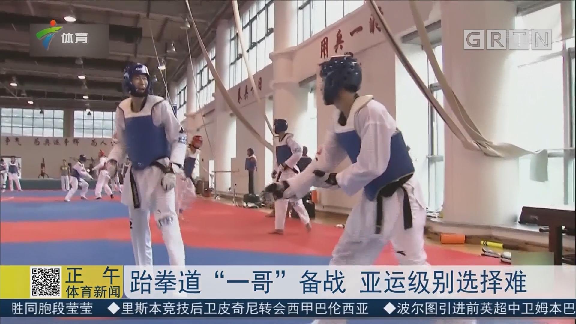 """跆拳道""""一哥""""备战 亚运级别选择难"""