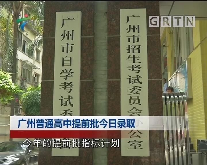 广州普通高中提前批今日录取