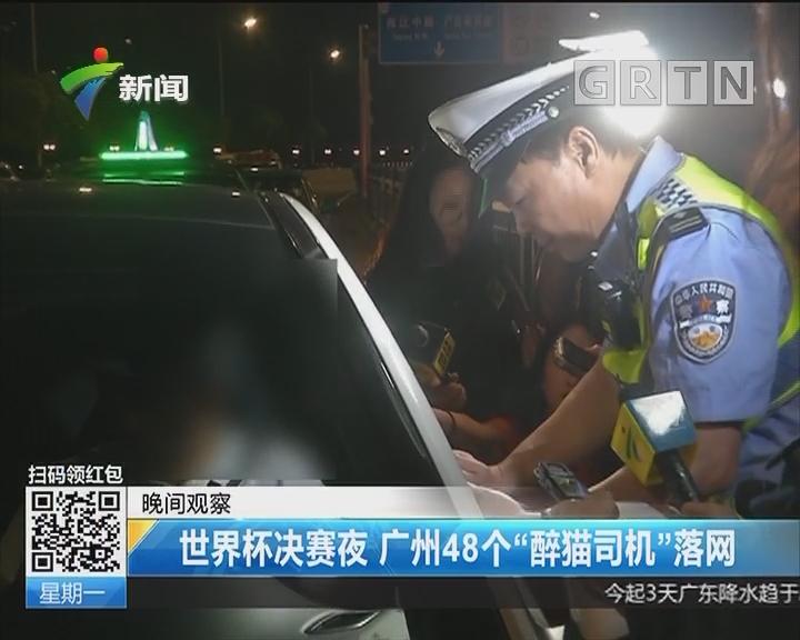 """世界杯决赛夜 广州48个""""醉猫司机""""落网"""
