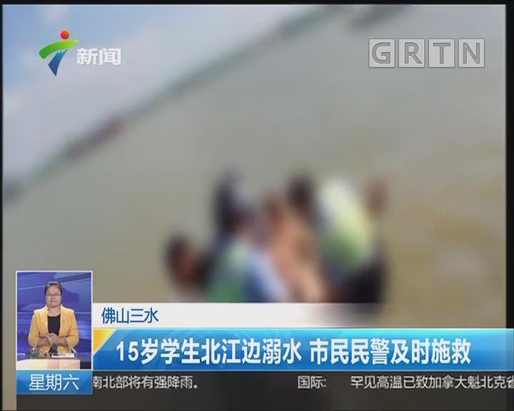 佛山三水:15岁学生 北江边溺水 市民民警及时施救
