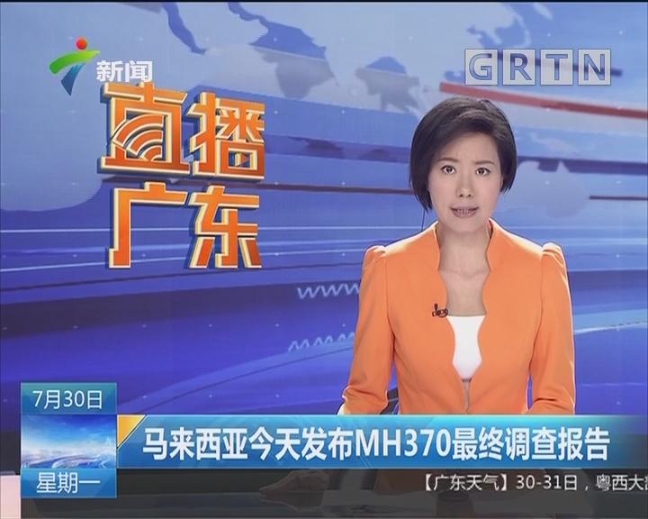 马来西亚今天发布MH370最终调查报告