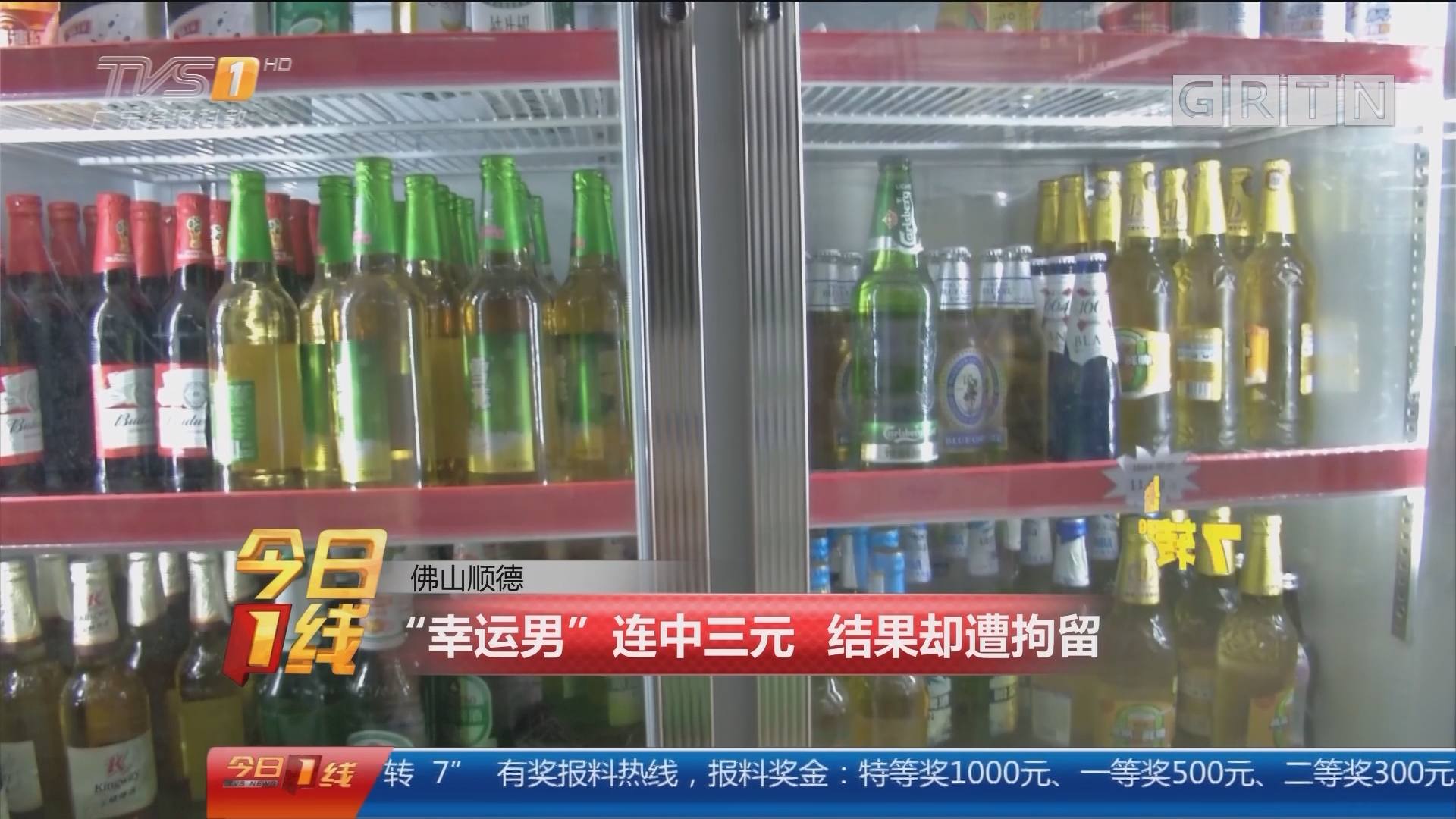 """佛山顺德:""""幸运男""""连中三元 结果却遭拘留"""