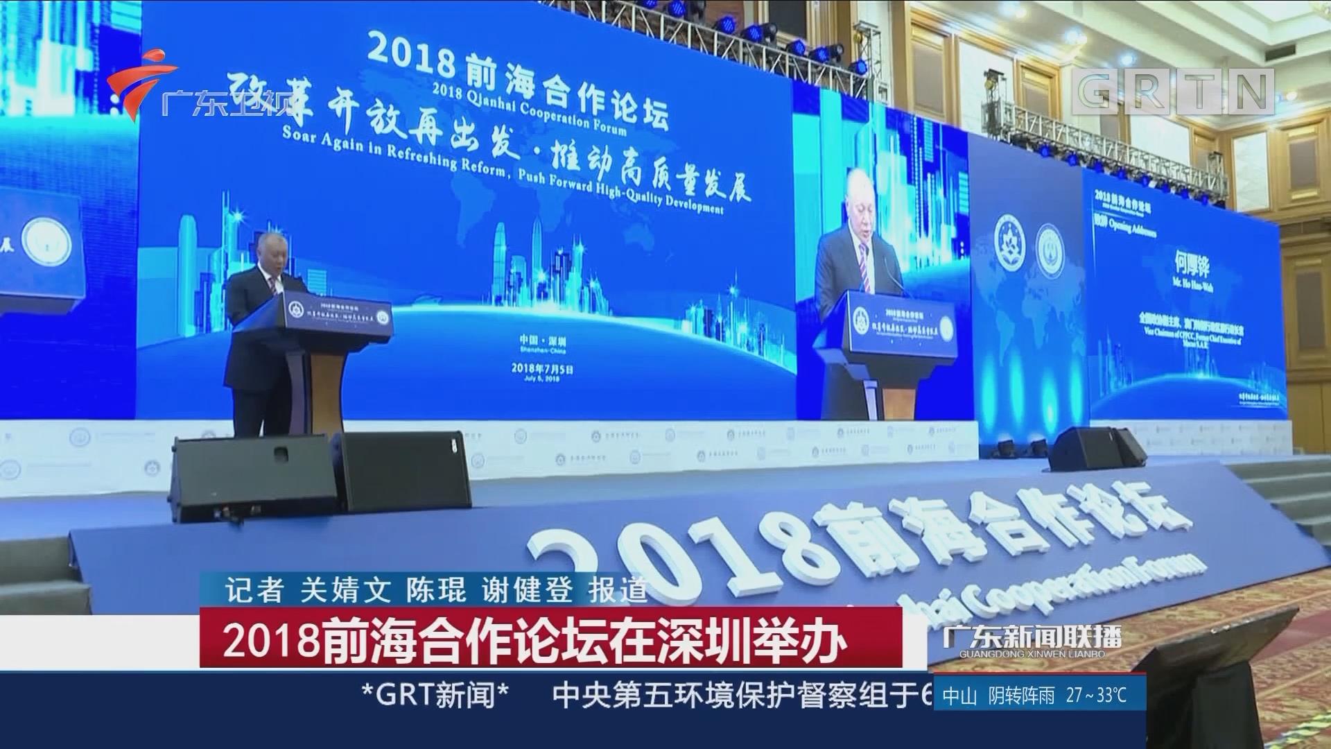 2018前海合作论坛在深圳举办