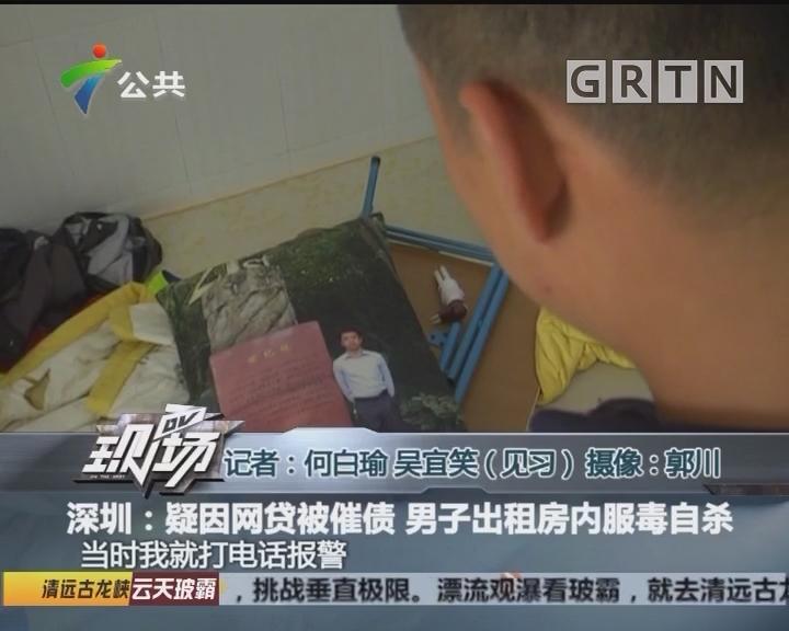 深圳:疑因网贷被催债 男子出租房内服毒自杀