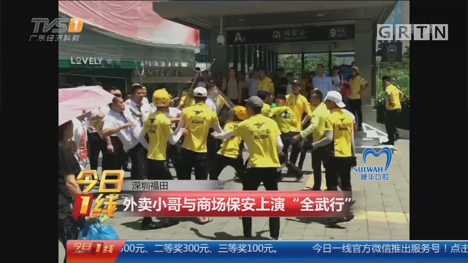 """深圳福田:外卖小哥与商场保安上演""""全武行"""""""