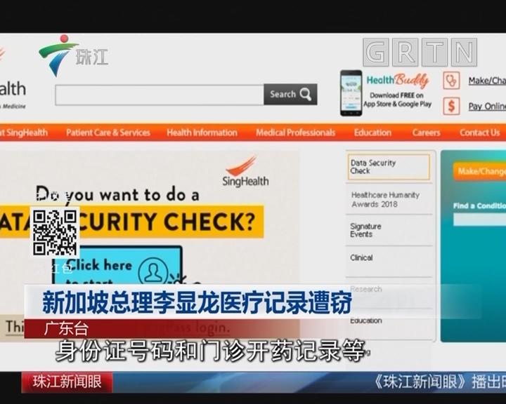 新加坡总理李显龙医疗记录遭窃