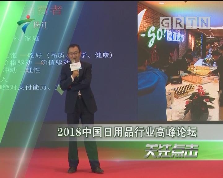 2018中国日用品行业高峰论坛