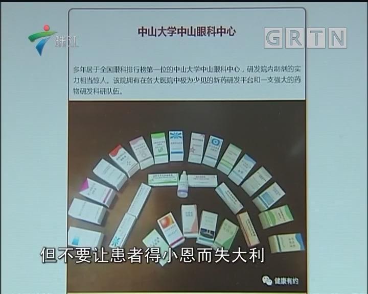广州:医院自制药拟纳入医保