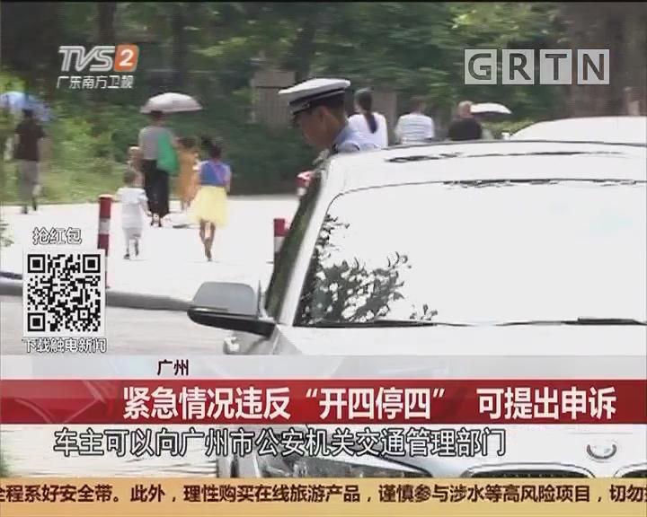 """广州:紧急情况违反 """"开四停四"""" 可提出申诉"""