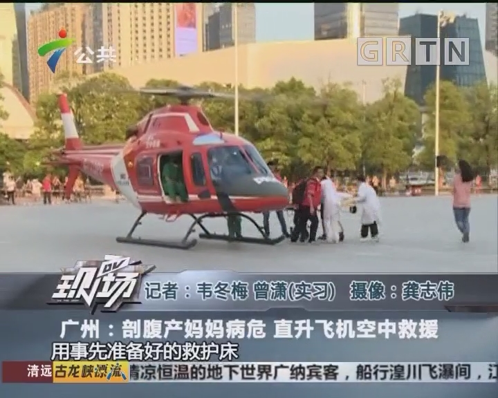 广州:剖腹产妈妈病危 直升飞机空中救援