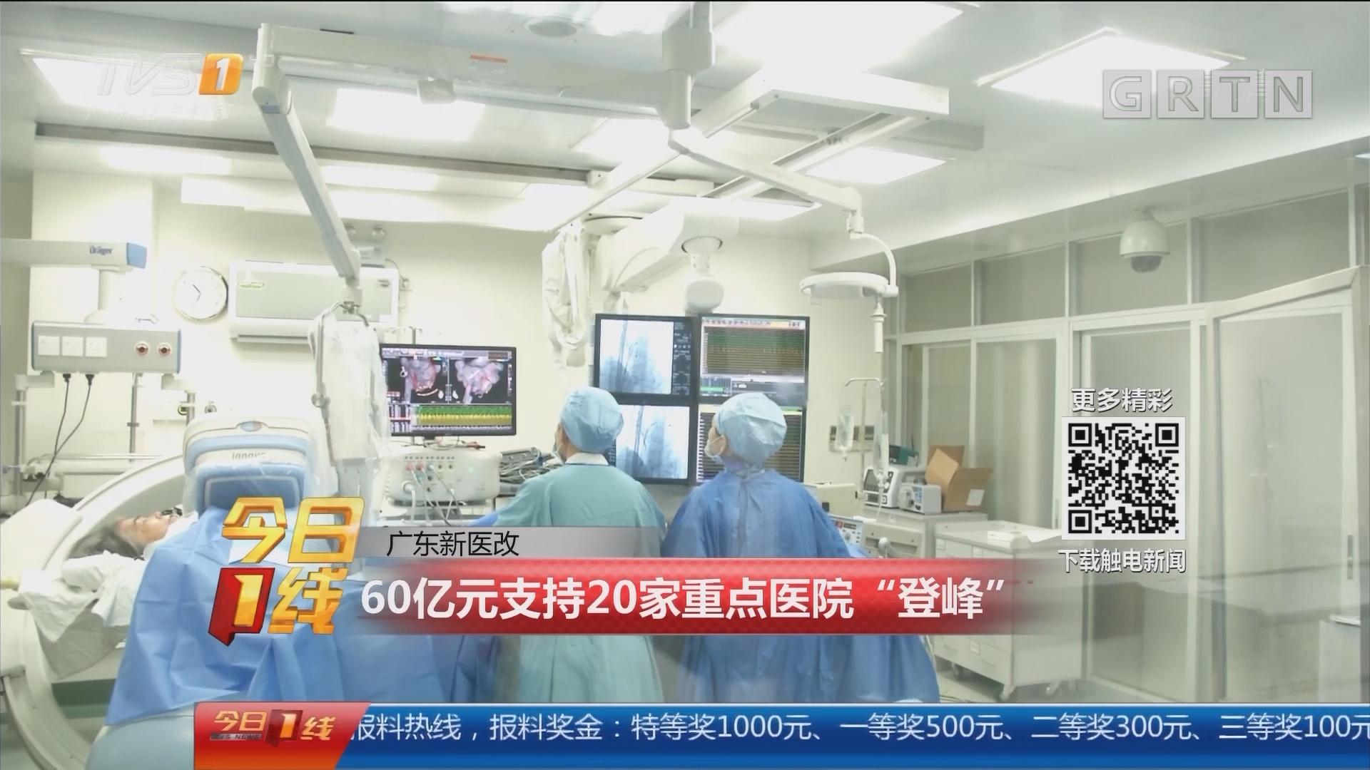 """广东新医改:60亿元支持20家重点医院""""登峰"""""""
