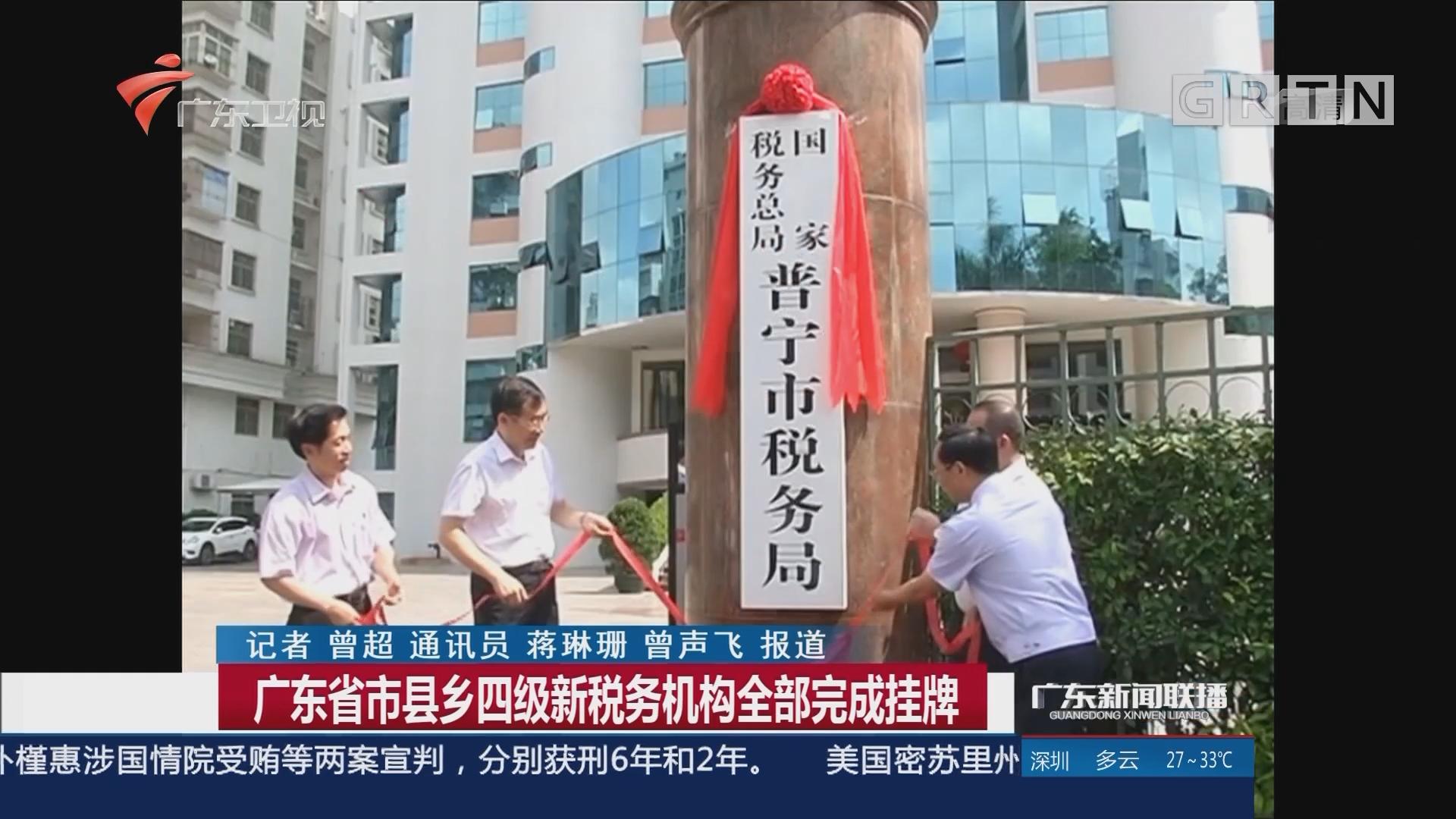 广东省市县乡四级新税务机构全部完成挂牌