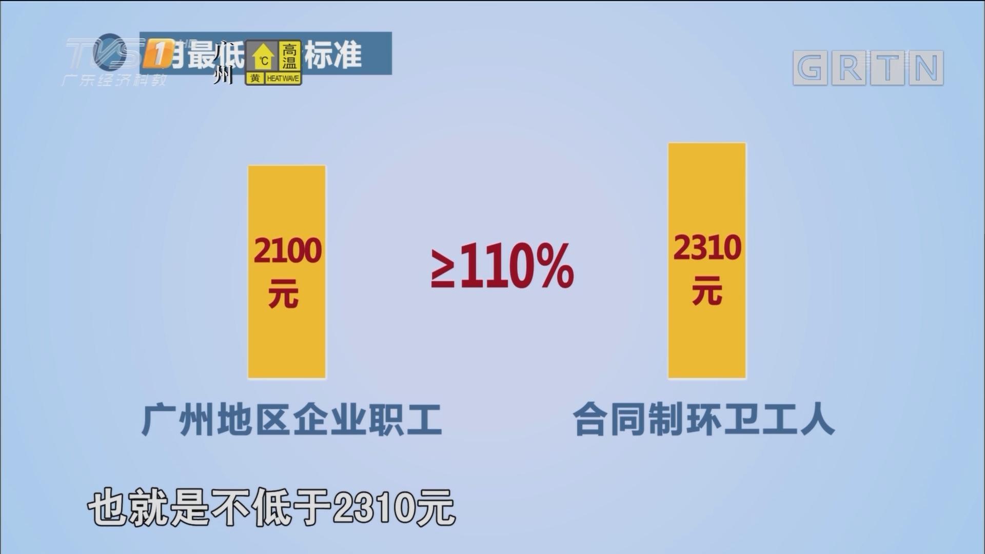 广州市城管委:合同制环卫工人月基础工资不得低于2310元
