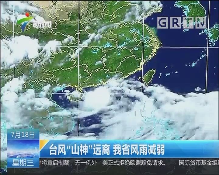 """台风""""山神""""远离 我省风雨减弱"""