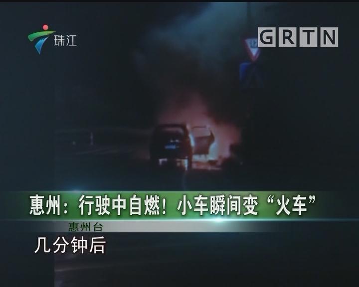 """惠州:行驶中自燃!小车瞬间变""""火车"""""""