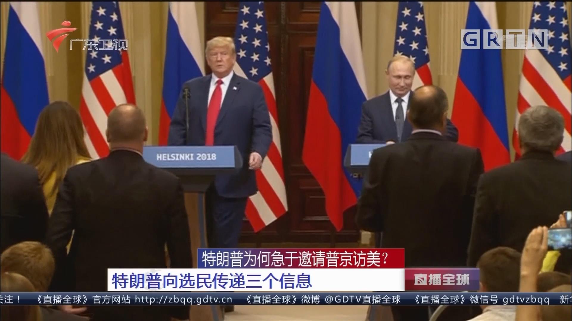 特朗普为何急于邀请普京访美?:特朗普向选民传递三个信息