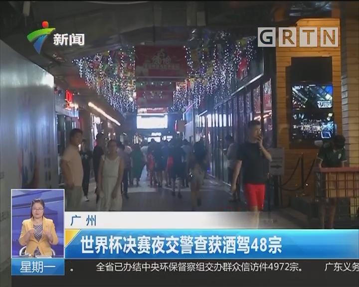 广州:世界杯决赛夜交警查获酒驾48宗
