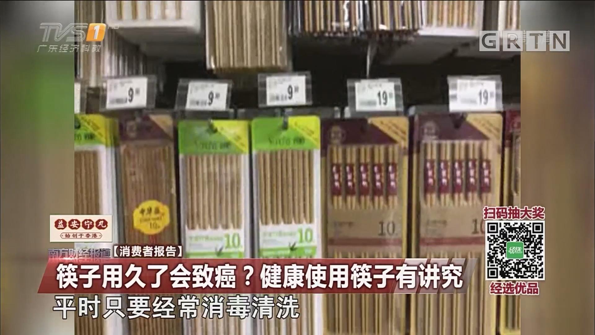 筷子用久了会致癌?健康使用筷子有讲究