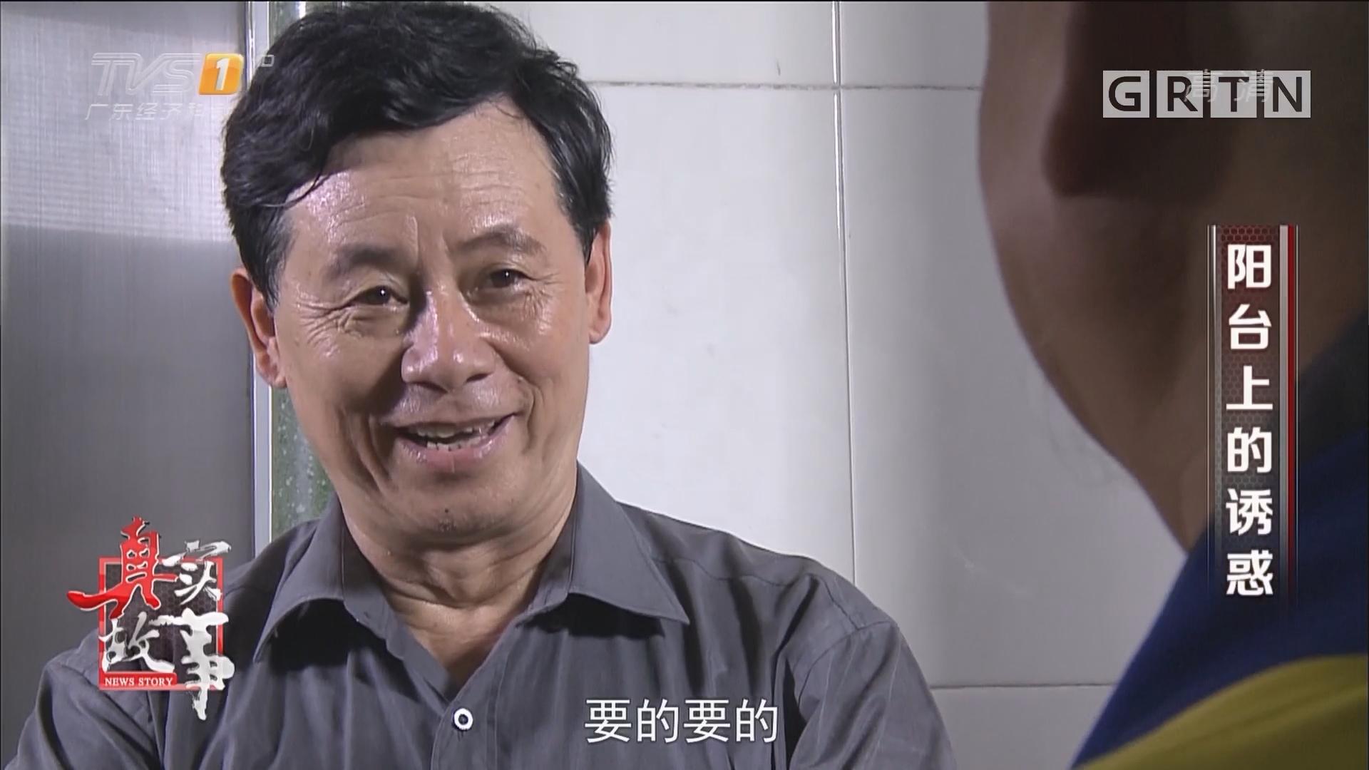 [HD][2018-07-09]真实故事:阳台上的诱惑