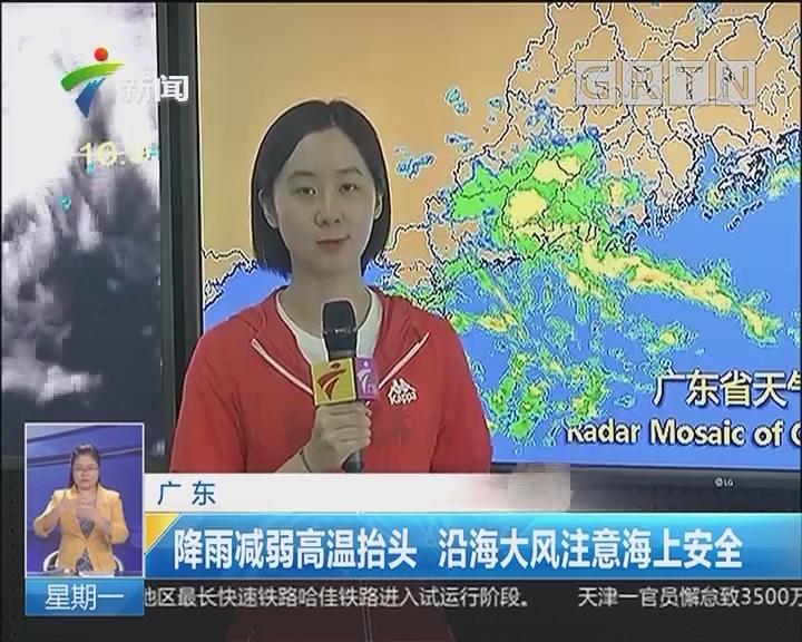 广东:降雨减弱高温抬头 沿海大风注意海上安全