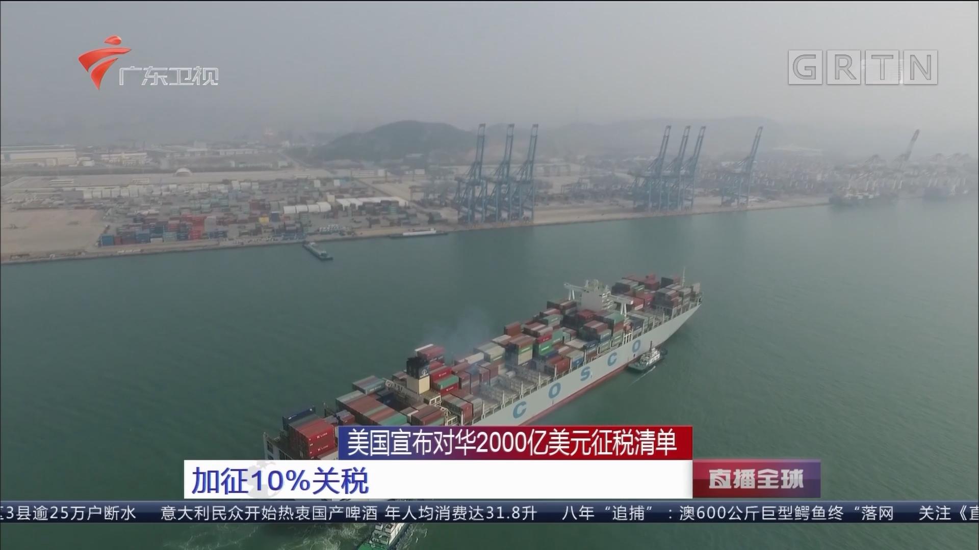美国宣布对华2000亿美元征税清单:加征10%关税