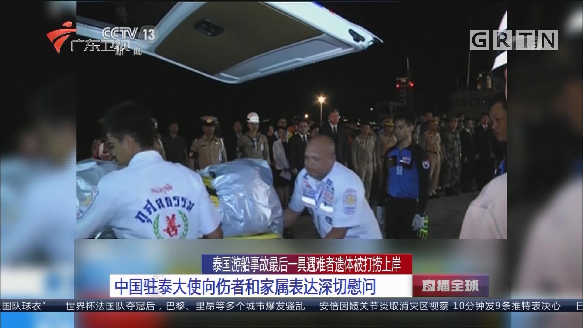 泰国游船事故最后一具遇难者遗体被打捞上岸:中国驻泰大使向伤者和家属表达深切慰问