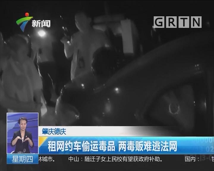 肇庆德庆:租网约车偷运毒品 两毒贩难逃法网