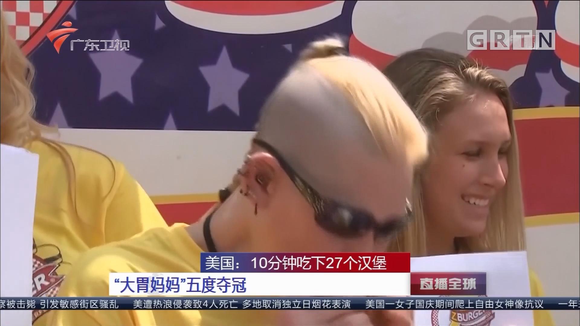 """美国:10分钟吃下27个汉堡 """"大胃妈妈""""五度夺冠"""