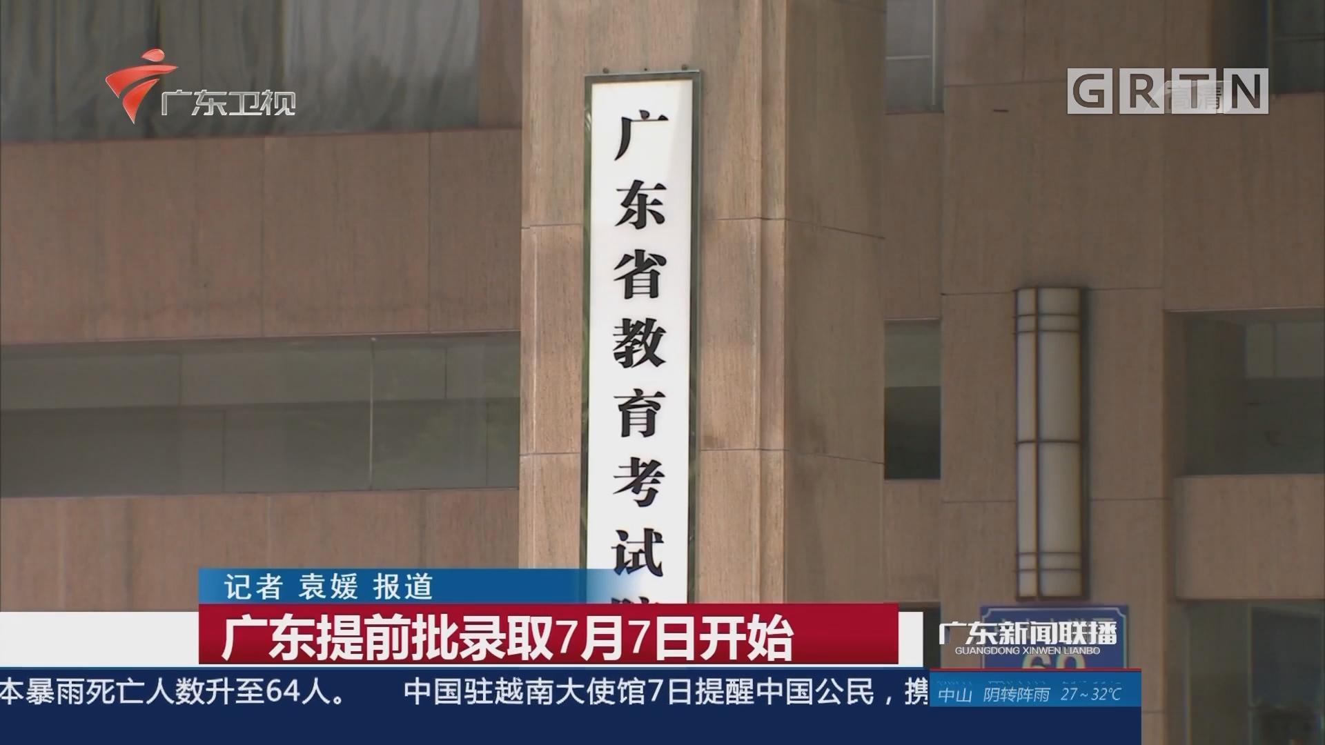 广东提前批录取7月7日开始