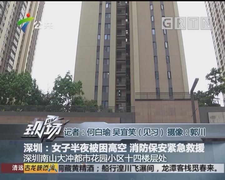 深圳:女子半夜被困高空 消防保安紧急救援