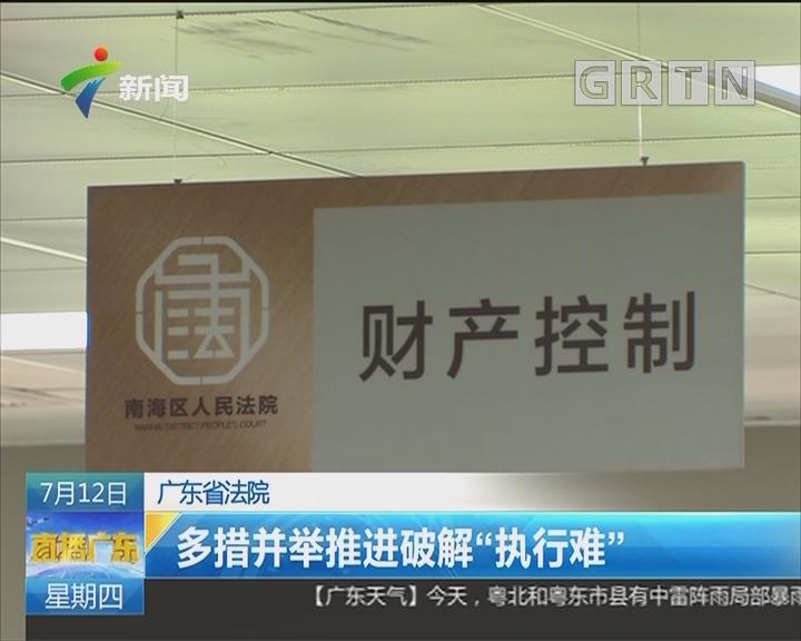 """广东省法院:多措并举推进破解""""执行难"""""""