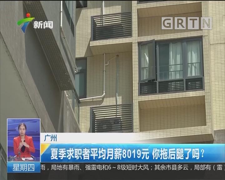 广州:夏季求职者平均月薪8019元 你拖后腿了吗?