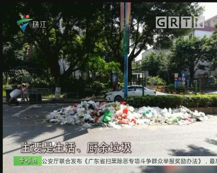 """广州:垃圾堆街头臭几天 12345回复""""案情复杂"""""""