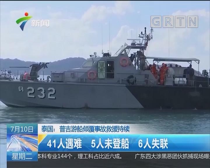 泰国:普吉游船倾覆事故救援持续 41人遇难 5人未登船 6人失联